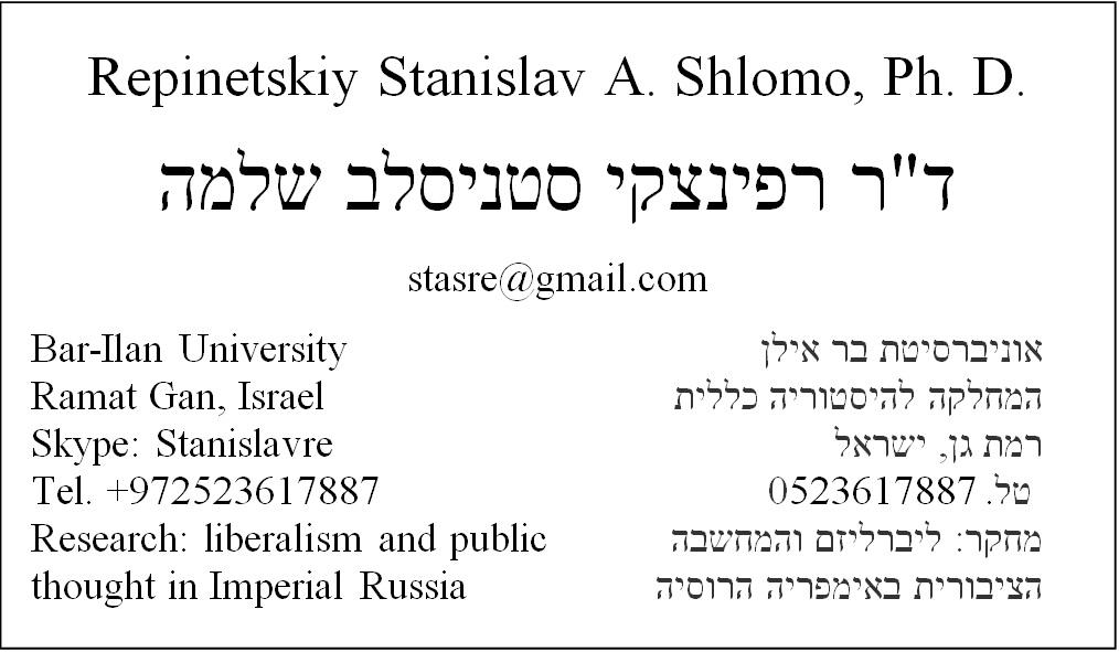 stanislav repinetskiy a  shlomo   ph d